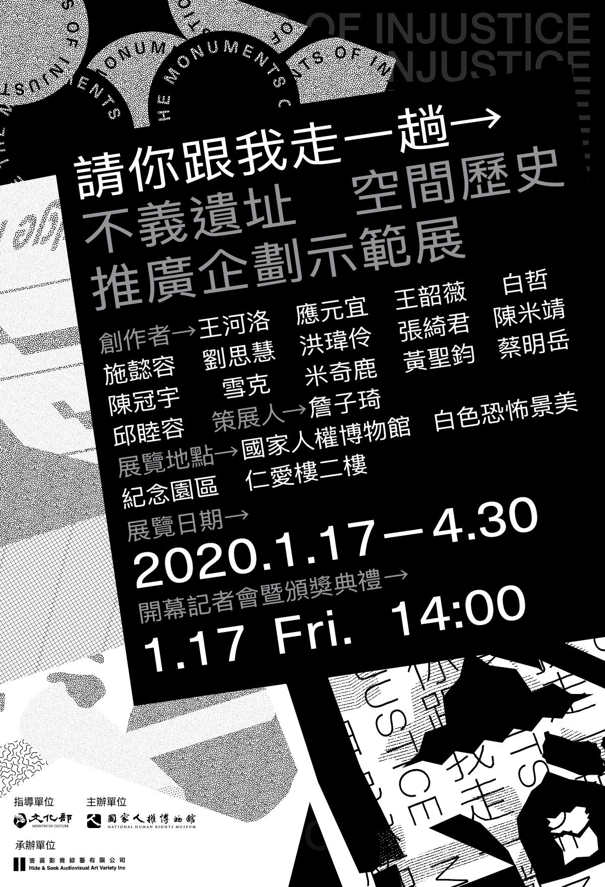 國家人權博物館:2020/01/17-04/30【請你跟我走一趟→不義遺址空間歷史推廣企劃示範展(1/17開幕記者會暨頒獎典禮)】