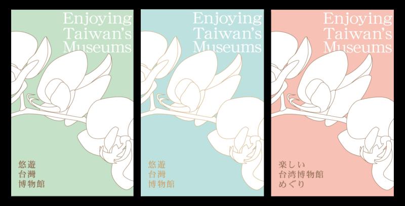 《悠遊台灣博物館》Enjoying Taiwan's Museums