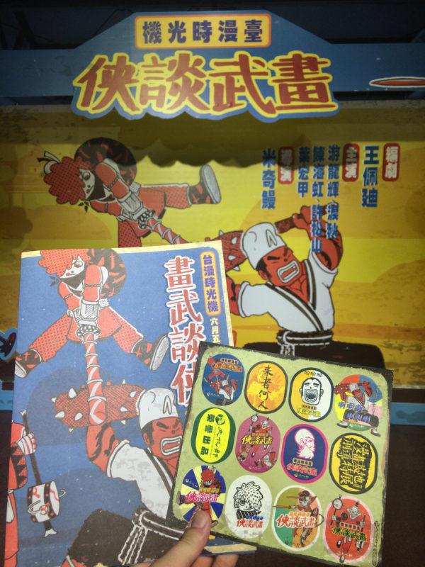 【新訊】臺灣漫畫的過去與未來