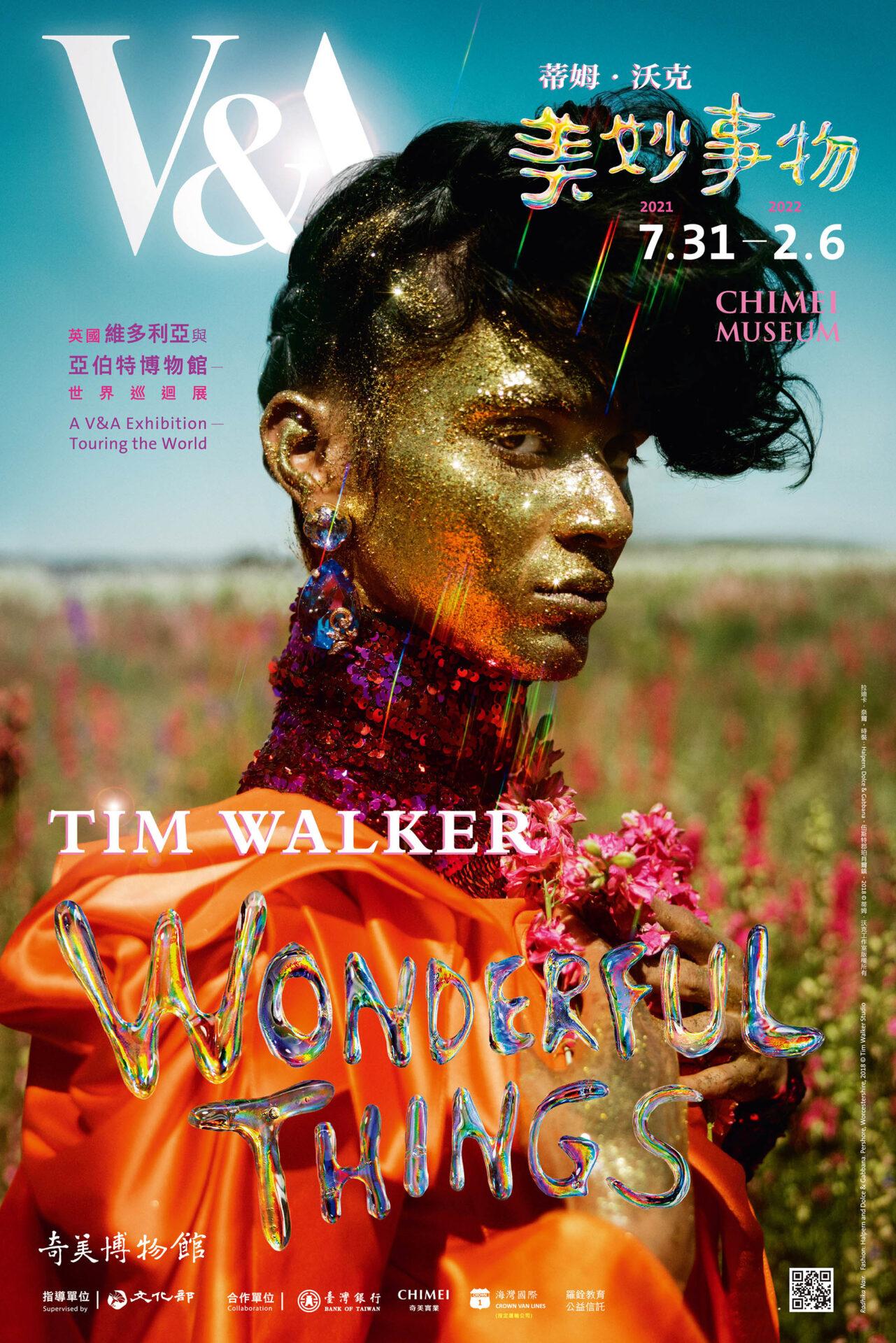 奇美博物館:2021/7/31-2022/2/6【蒂姆.沃克:美妙事物(Tim Walker: Wonderful Things)】