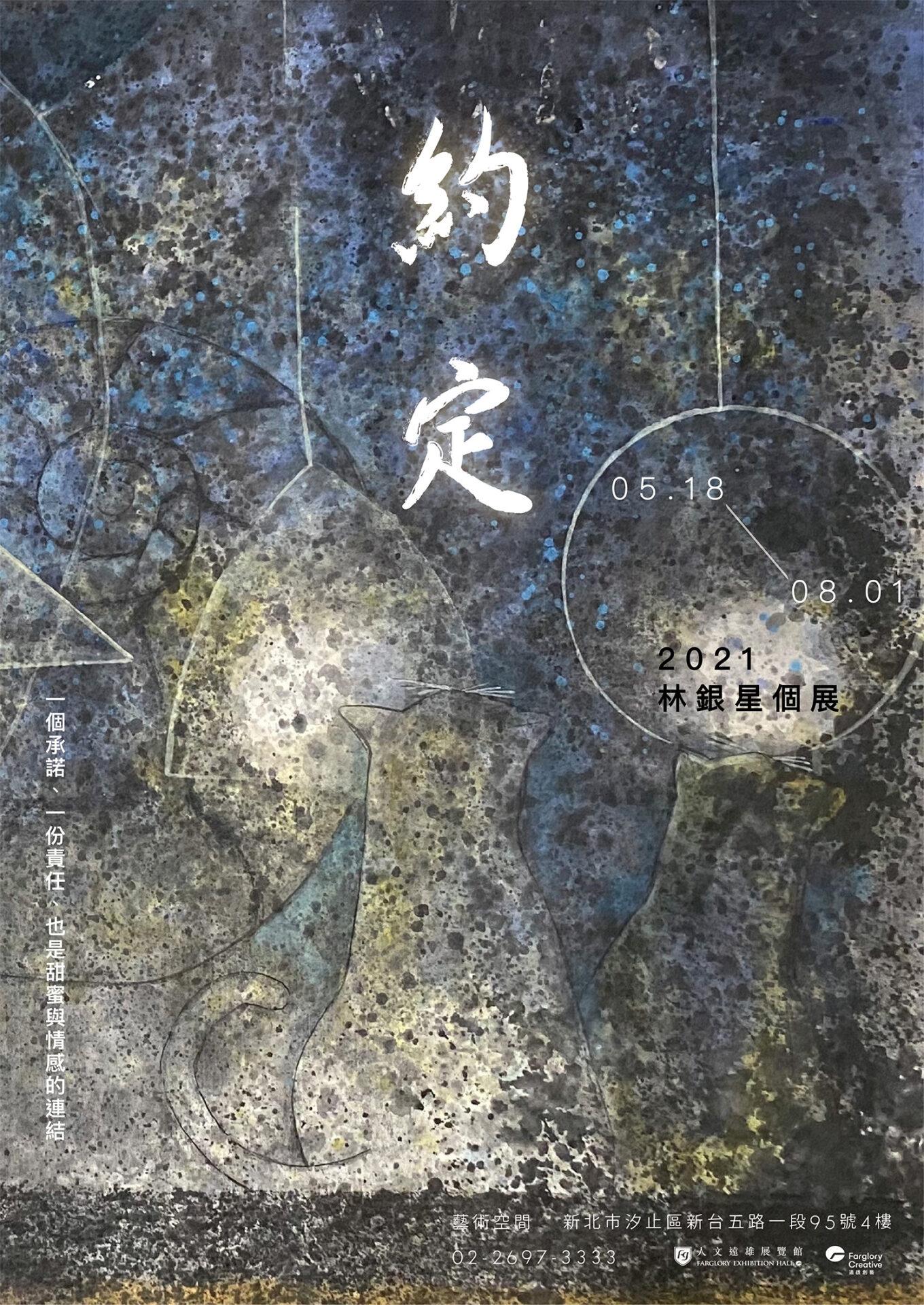 人文遠雄展覽館:5/18-8/1【約定-林銀星個展】