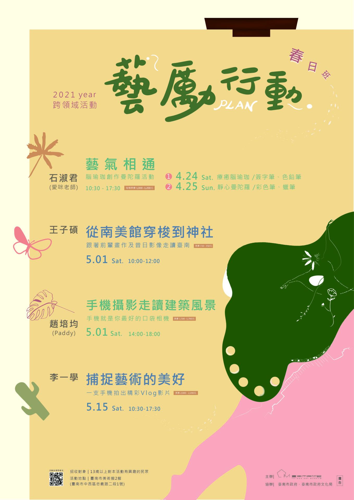 臺南市美術館:4/24、4/25、5/1、5/15【2021「藝勵行動計畫」跨領域活動】