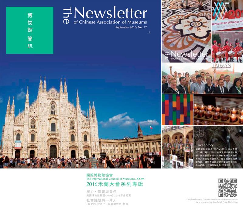 博物館簡訊第77期:國際博物館協會(ICOM)2016米蘭大會系列專輯