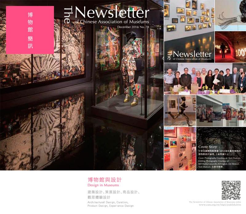 博物館簡訊第78期:博物館與設計