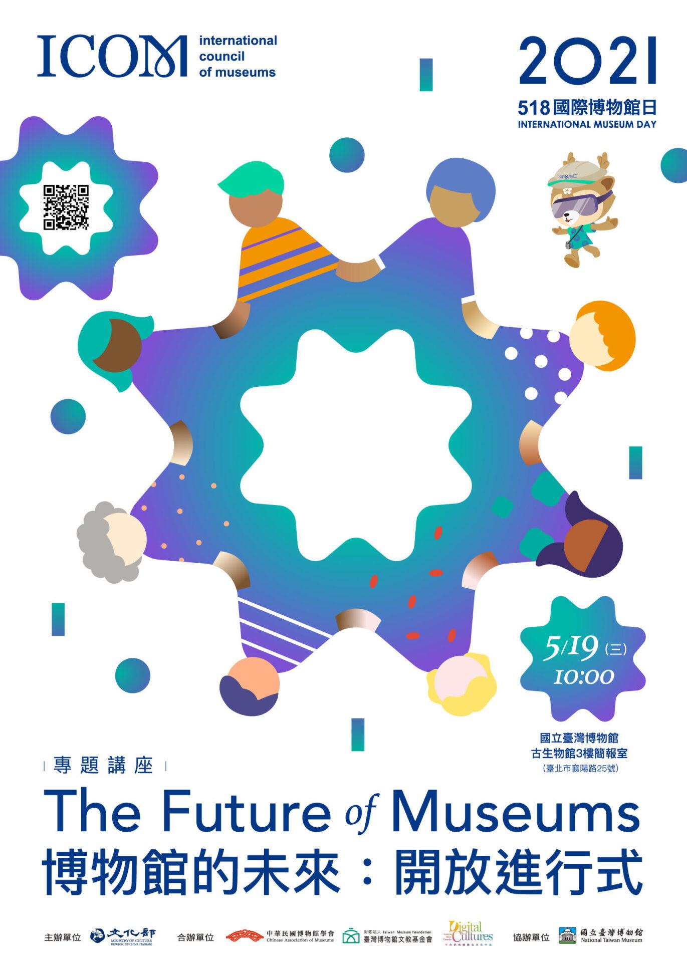 中華民國博物館學會:2021/5/19【博物館的未來︰開放進行式專題講座】